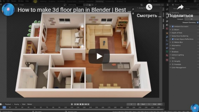 How to make 3d floor plan in Blender | Best method (Modeling)