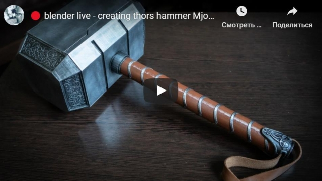 Сreating thors hammer in blender 2.8