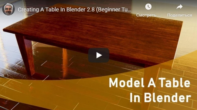 Creating A Table In Blender 2.8