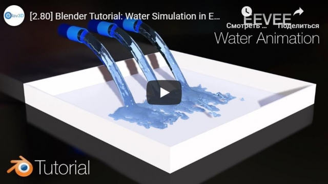 Blender Tutorial: Water Simulation in EEVEE, Nearly Real-Time