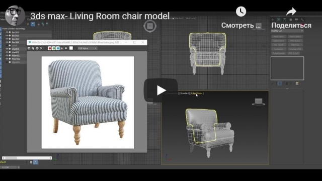 3ds max- Living Room chair model