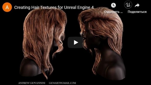 Creating Hair Textures for Unreal Engine 4
