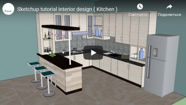 Sketchup tutorial interior design ( Kitchen )