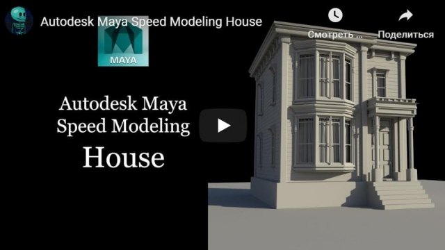Autodesk Maya Speed Modeling House