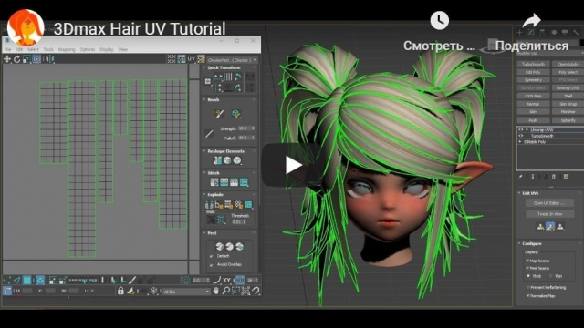 3Dmax Hair UV Tutorial