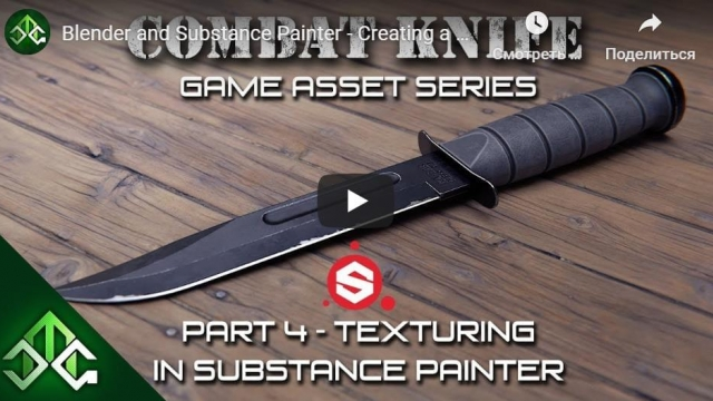 Blender and Substance Painter - Creating a Combat Knife
