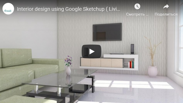 Interior design using Google Sketchup ( Living room )
