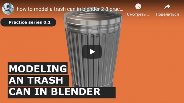 how to model a trash can in blender 2.8 practise series