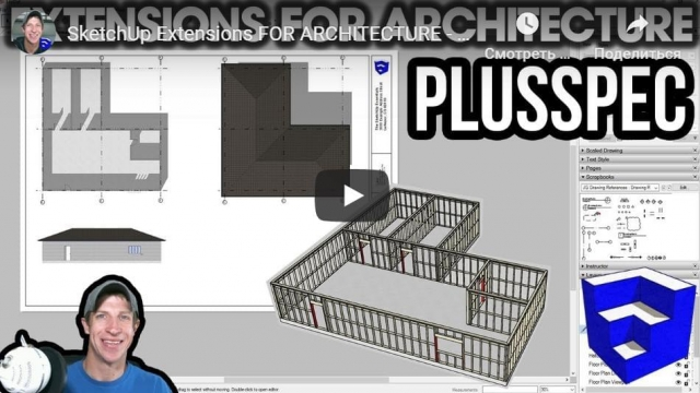 SketchUp Extensions FOR ARCHITECTURE