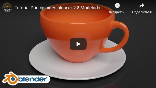 tutorial blender 2.8 cup