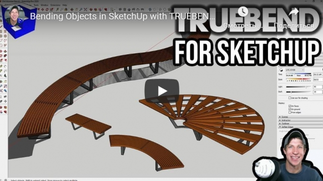 Bending Objects in SketchUp with TRUEBEND - Tips and Tricks