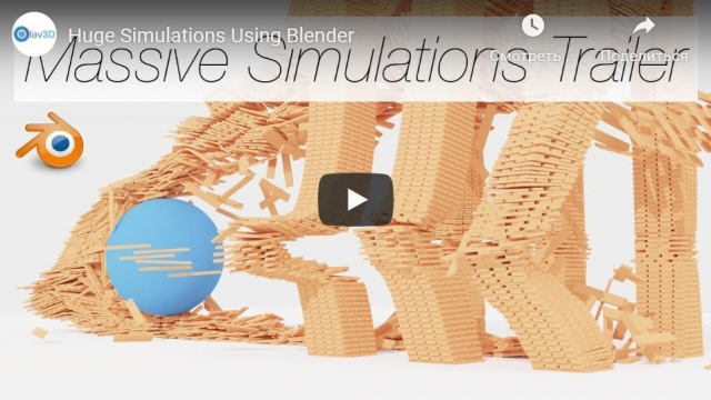Huge Simulations Using Blender