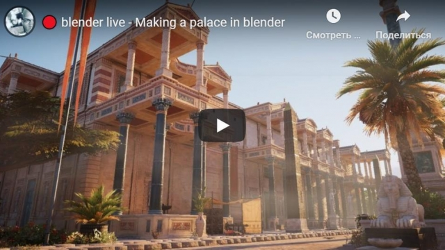 Making a palace in blender