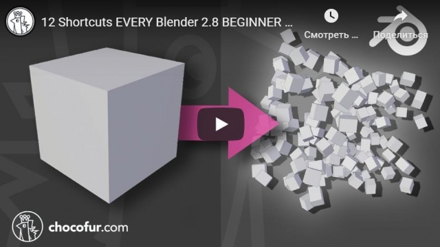 12 Shortcuts EVERY Blender 2.8 BEGINNER Should KNOW - tutorial
