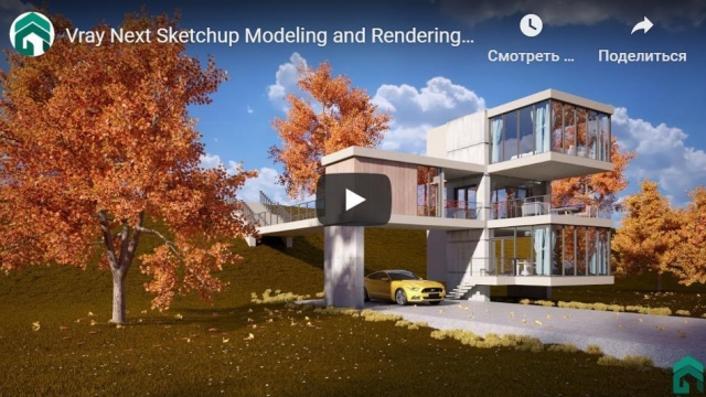 Vray Next Sketchup Modeling and Rendering Autumn