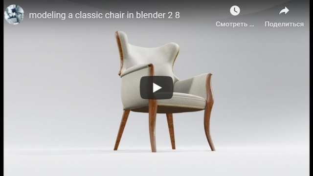 modeling a classic chair in blender 2.8