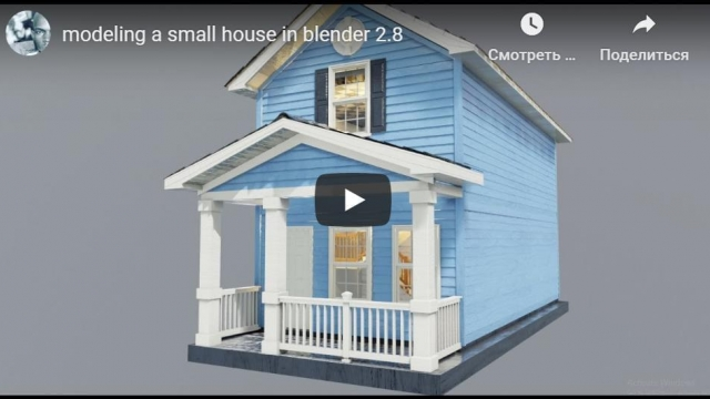 Modeling a small house in blender 2.8