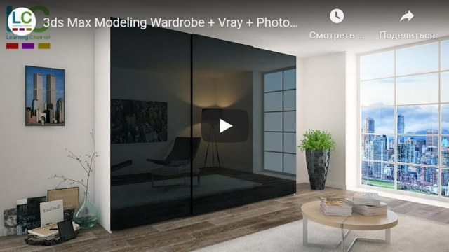 3ds Max Modeling Wardrobe + Vray + Photoshop