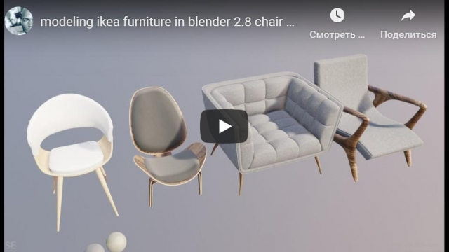 modeling ikea furniture in blender 2.8 chair