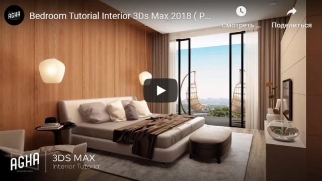 Bedroom Tutorial Interior 3Ds Max ( Photoshop )
