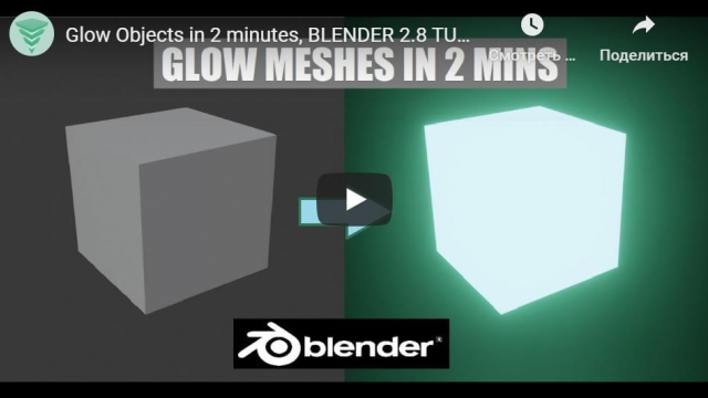 Glow Objects in 2 minutes, BLENDER 2.8 TUTORIAL Blender for Beginners