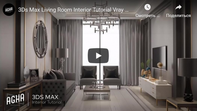 3Ds Max Living Room Interior Tutorial Vray Render, Photoshop + Lightroom