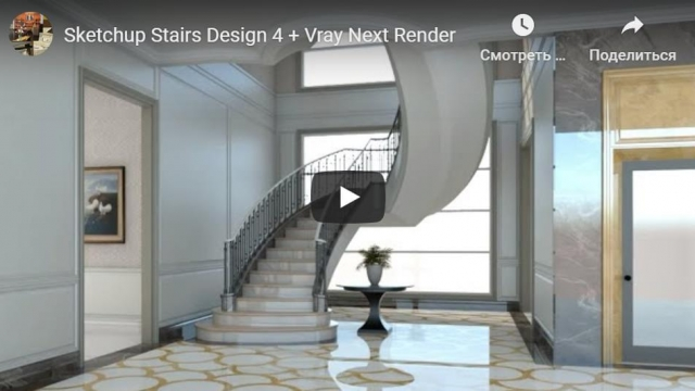 Sketchup Stairs Design 4 + Vray Next Render