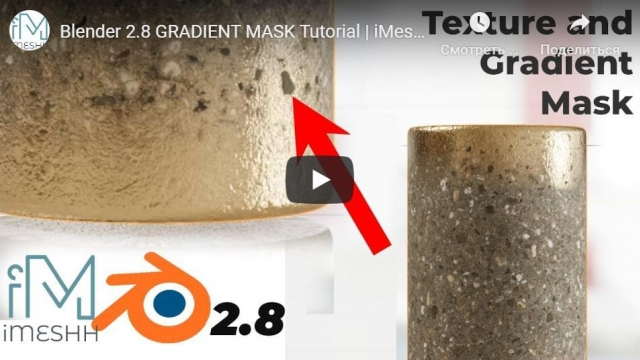 Blender 2.8 GRADIENT MASK Tutorial