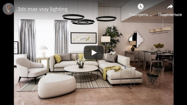 3ds max vray lighting