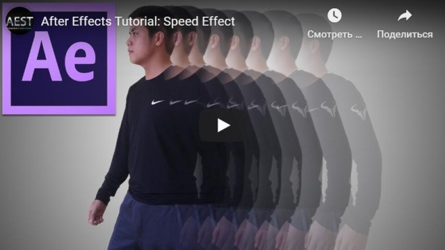 After Effects Tutorial: Speed Effect