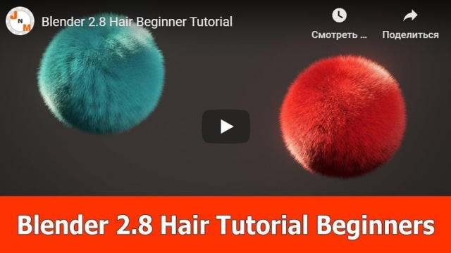 Blender 2.8 Hair Beginner Tutorial