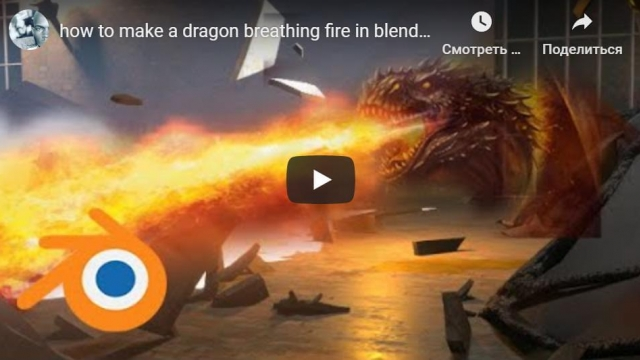 how to make a dragon breathing fire in blender