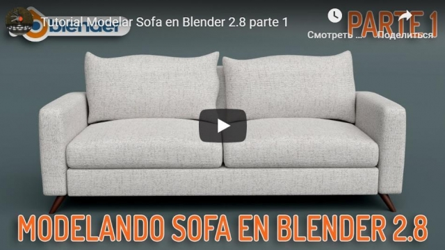 tutorial blender 2.8 sofa