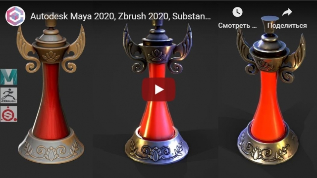 Autodesk Maya 2020, Zbrush 2020, Substance Painter - Potion Container