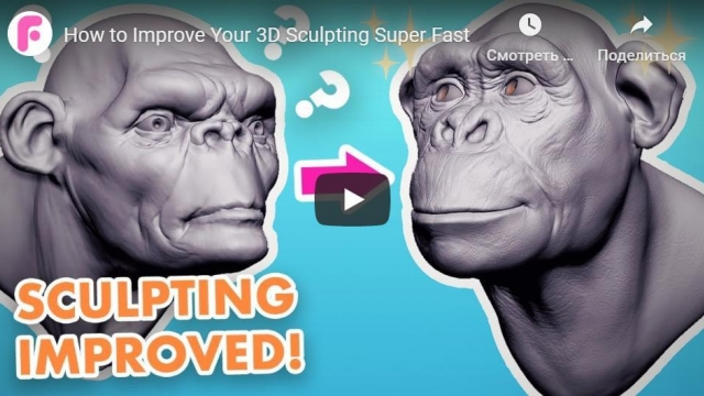How to Improve Your 3D Sculpting Super Fast